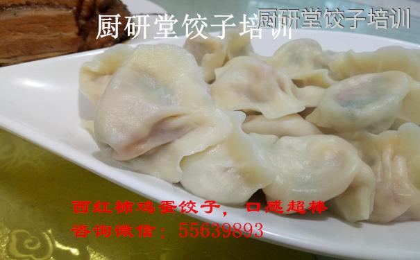 水饺培训-素馅水饺技术